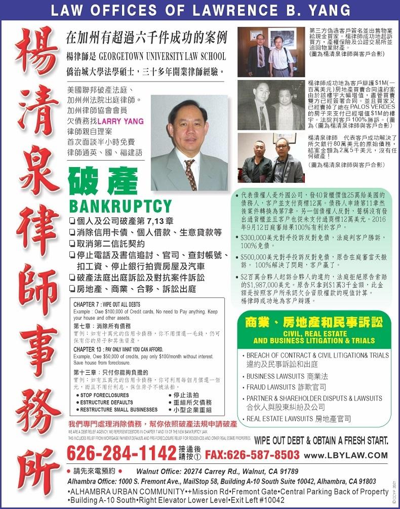 楊清泉律師事務所 YANG, LAWRENCE B., ATTORNEY AT LAW