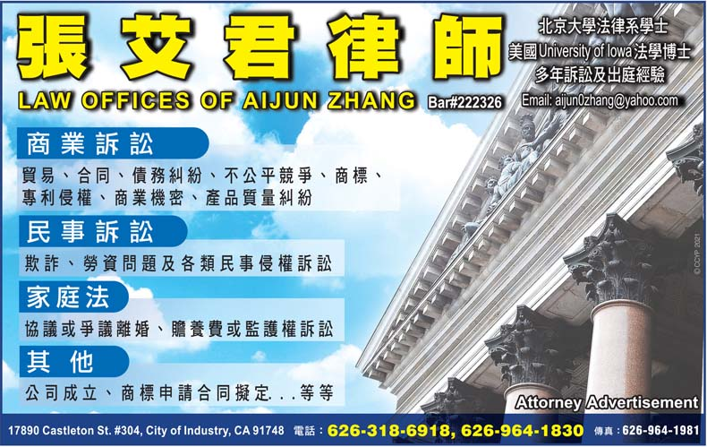 張艾君律師事務所 LAW OFFICES OF AIJUN ZHANG