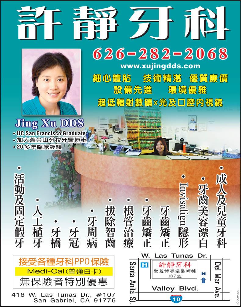 許靜牙醫博士 A JING XU DENTAL CENTER - 加州彩頁