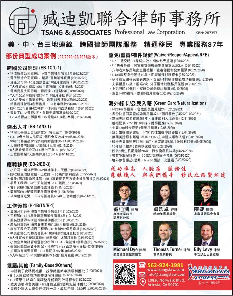 臧迪凱聯合律師事務所 TSANG & ASSOCIATES PROFESSIONAL LAW CORP.