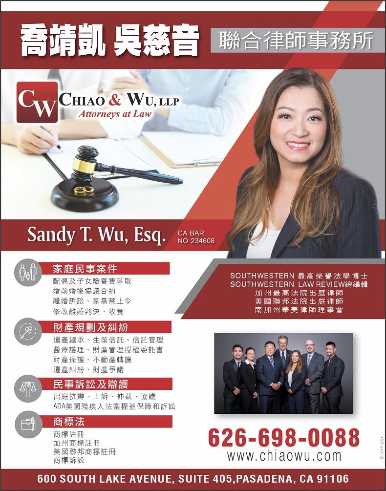 喬靖凱‧吳慈音律師事務所 CHIAO & WU, LLP ATTORNEYS AT LAW