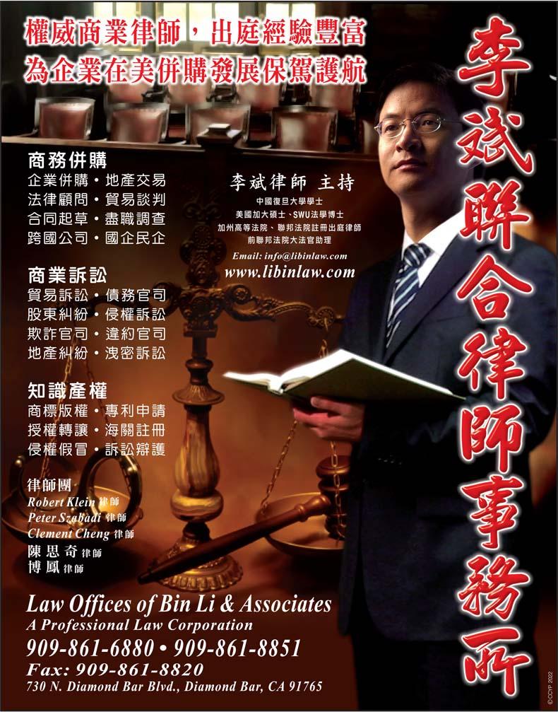 李斌聯合律師事務所 LI, BIN, LAW OFFICES
