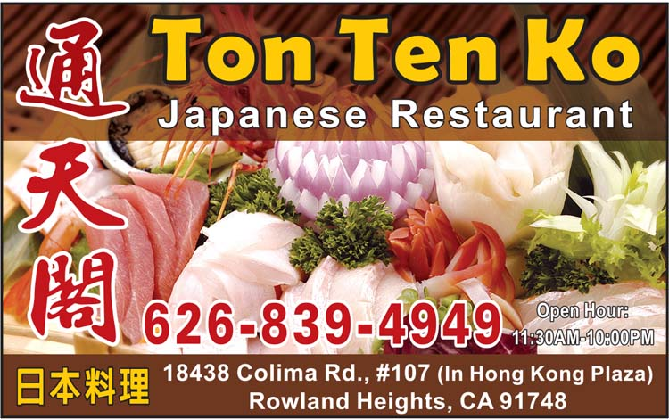通天閣─羅蘭崗 TON TEN KO JAPANESE RESTAURANT - 加州彩頁