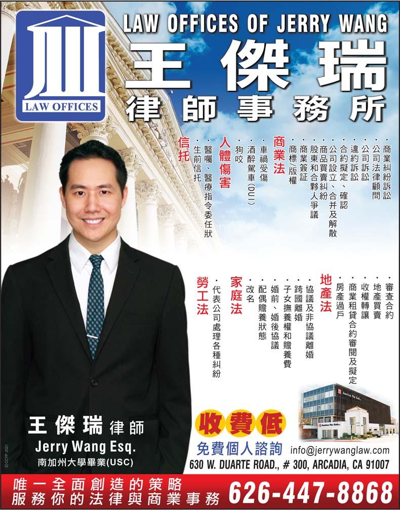 王傑瑞律師事務所 WANG, JERRY K., ATTORNEY AT LAW