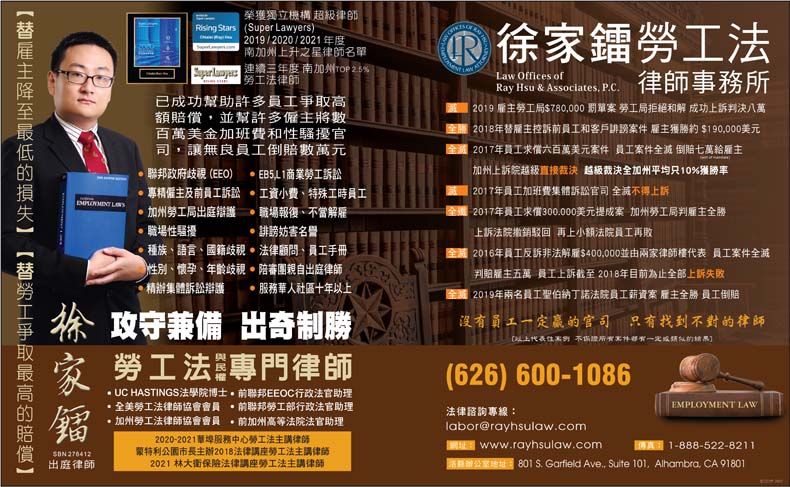 徐家鐳勞工法律師事務所 LAW OFFICE OF RAY HSU & ASSOCIATES, P.C.