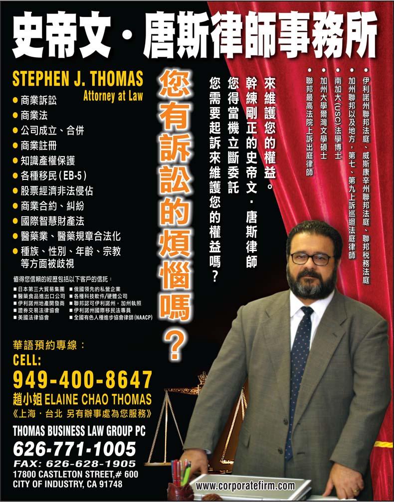 史帝文‧唐斯律師事務所 THOMAS BUSINESS LAW GROUP PC