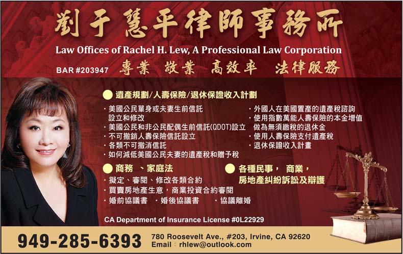 劉于慧平律師事務所 LEW, RACHEL H., ATTORNEY AT LAW