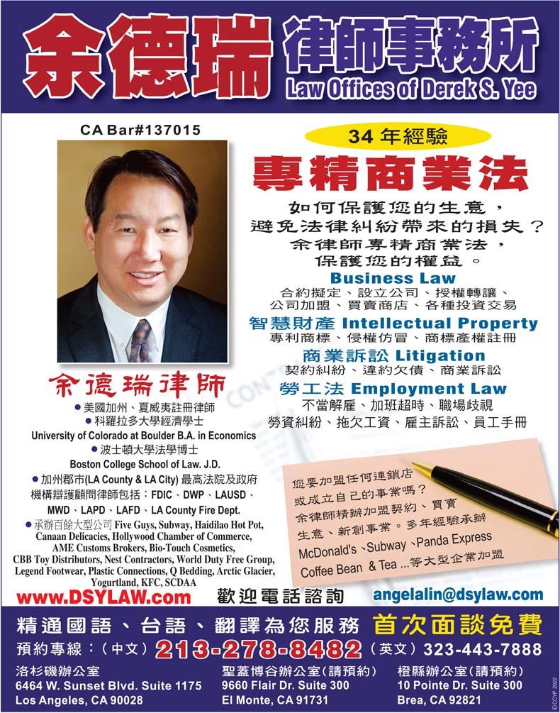 余德瑞商業法律事務所 LAW OFFICES OF DEREK S. YEE