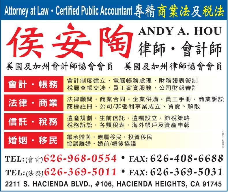 侯安陶律師事務所 ANDY HOU ATTORNEY AT LAW