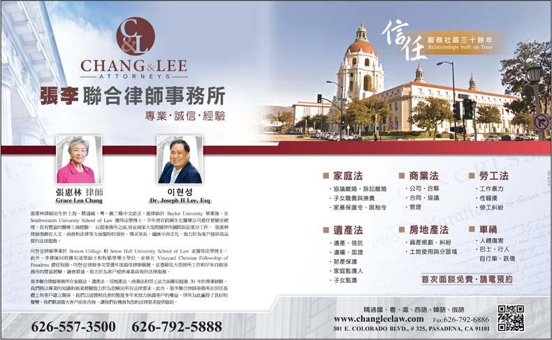 張李聯合律師事務所 CHANG & LEE ATTORNEYS