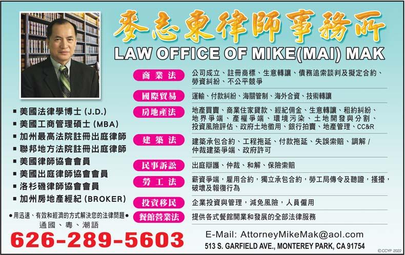 麥志東律師事務所 MAK, MIKE Z., LAW OFFICE