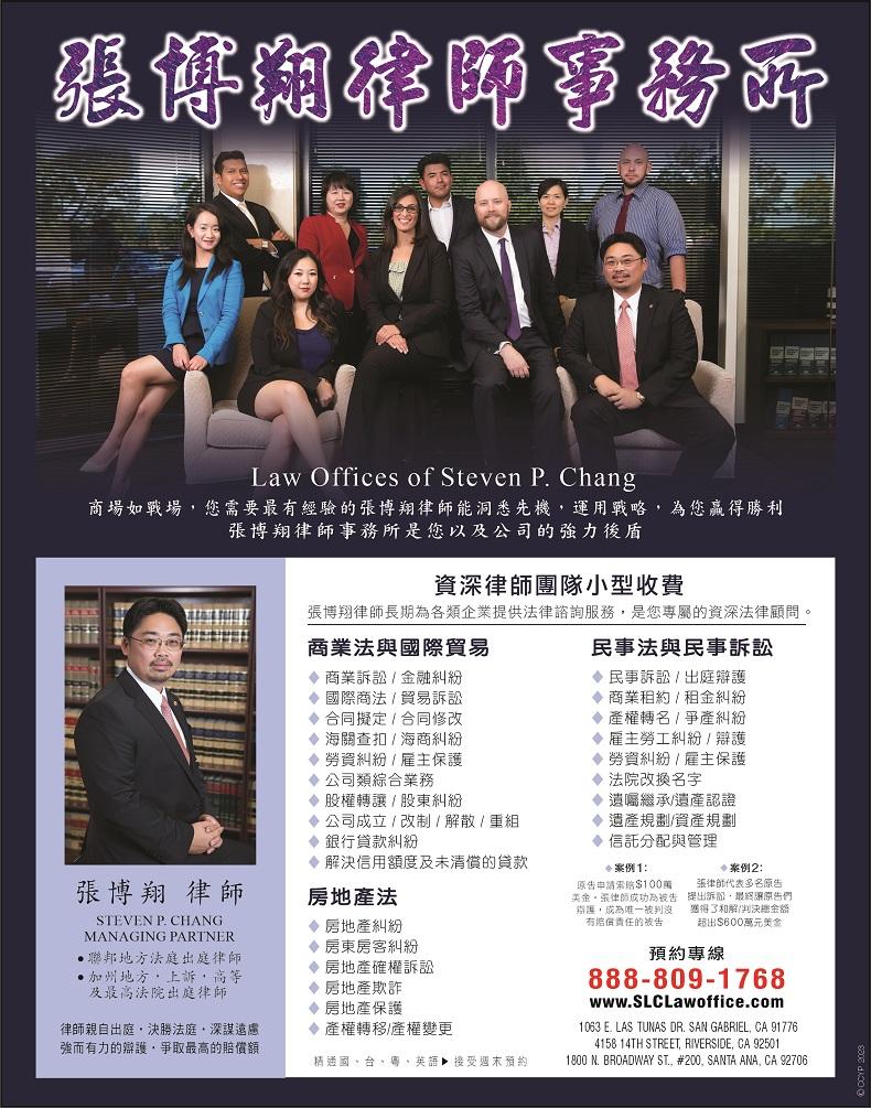 張博翔律師事務所 CHANG, STEVEN P., THE LAW OFFICES