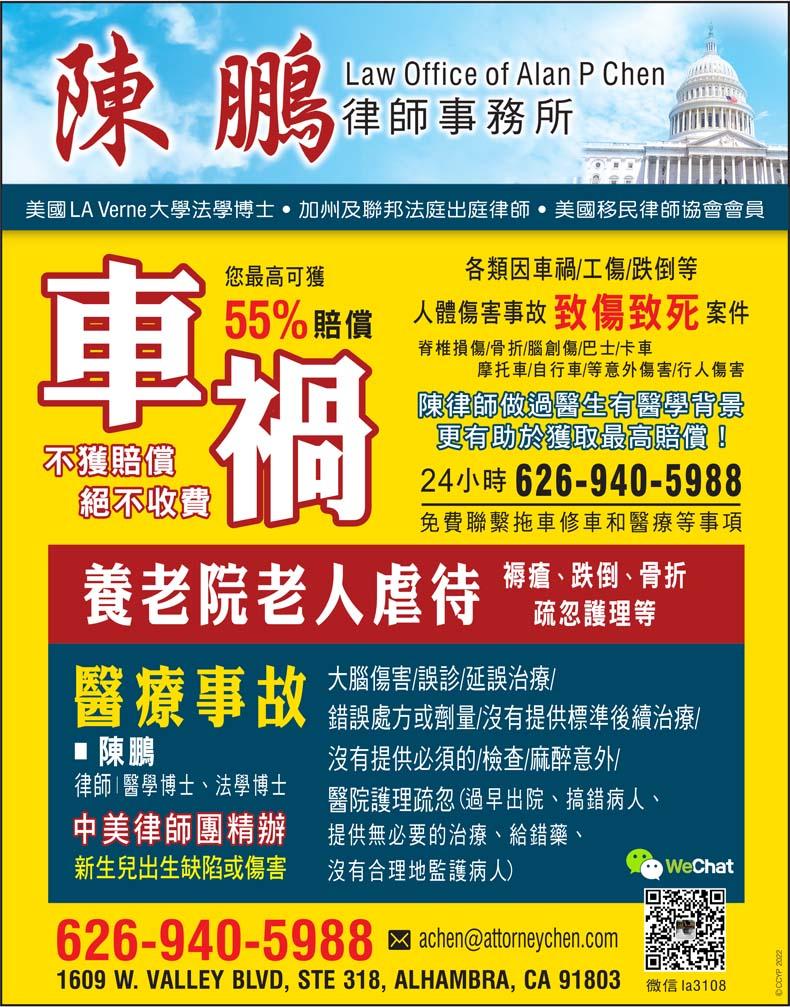 陳鵬律師事務所 CHEN, ALAN P., ATTORNEY AT LAW