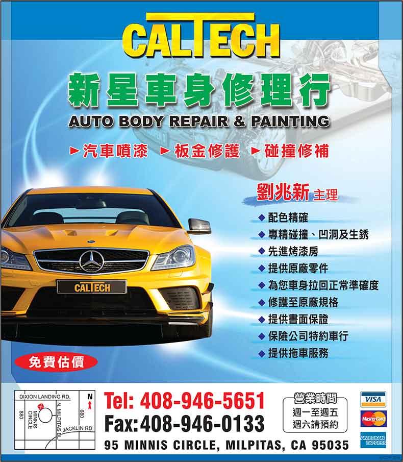 新星車身修理行介紹 電話 地址 營業時間 華人工商網