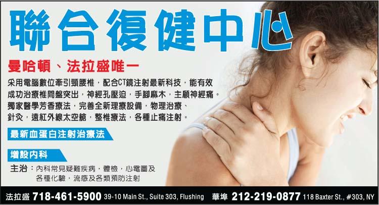 聯合復健中心─王紹全醫師 UNITED REHAB CENTER - 華人工商黃頁