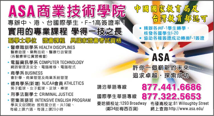 ASA 商業技術學院 ADVANCED SOFTWARE ANALYSIS' INSTITUTE - 華人工商黃頁