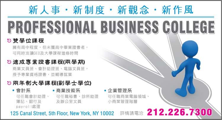 華埠PBC商科大學