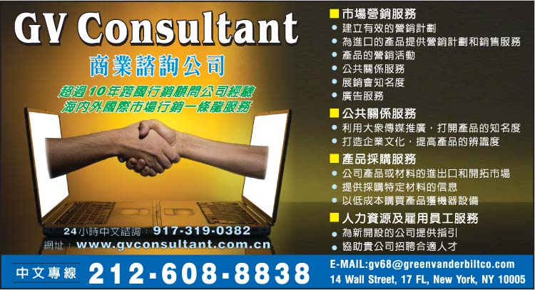 GV商業諮詢公司 GV CONSULTANT - 華人工商黃頁