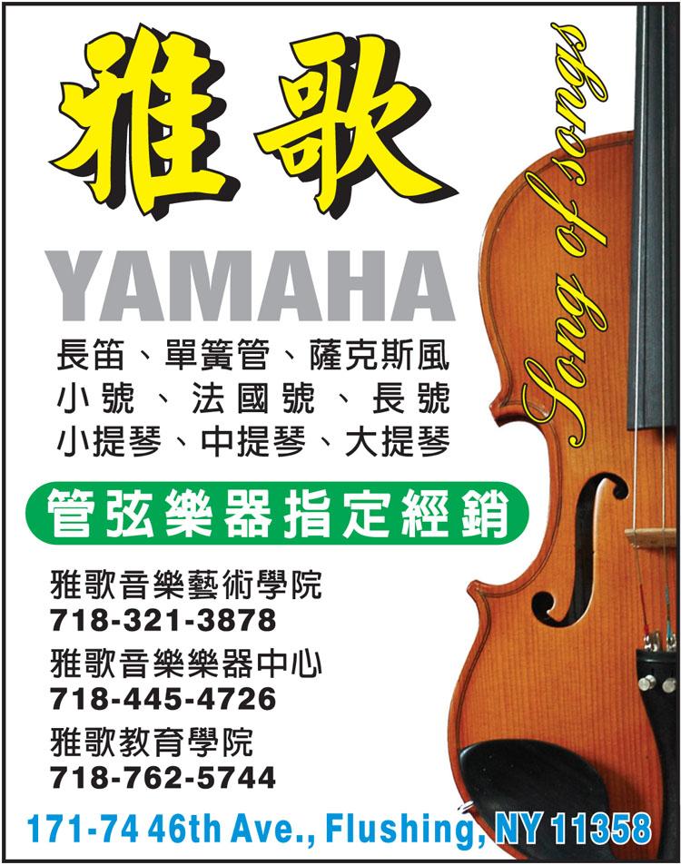 雅歌音樂中心 SONG OF SONGS GROUP - 華人工商黃頁