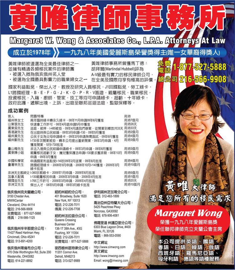 黃唯律師事務所 WONG, MARGARET W. & ASSOC. CO., LPA - 華人工商黃頁