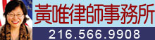 黃唯律師事務所 WONG, MARGARET W. & ASSOC. CO., LPA