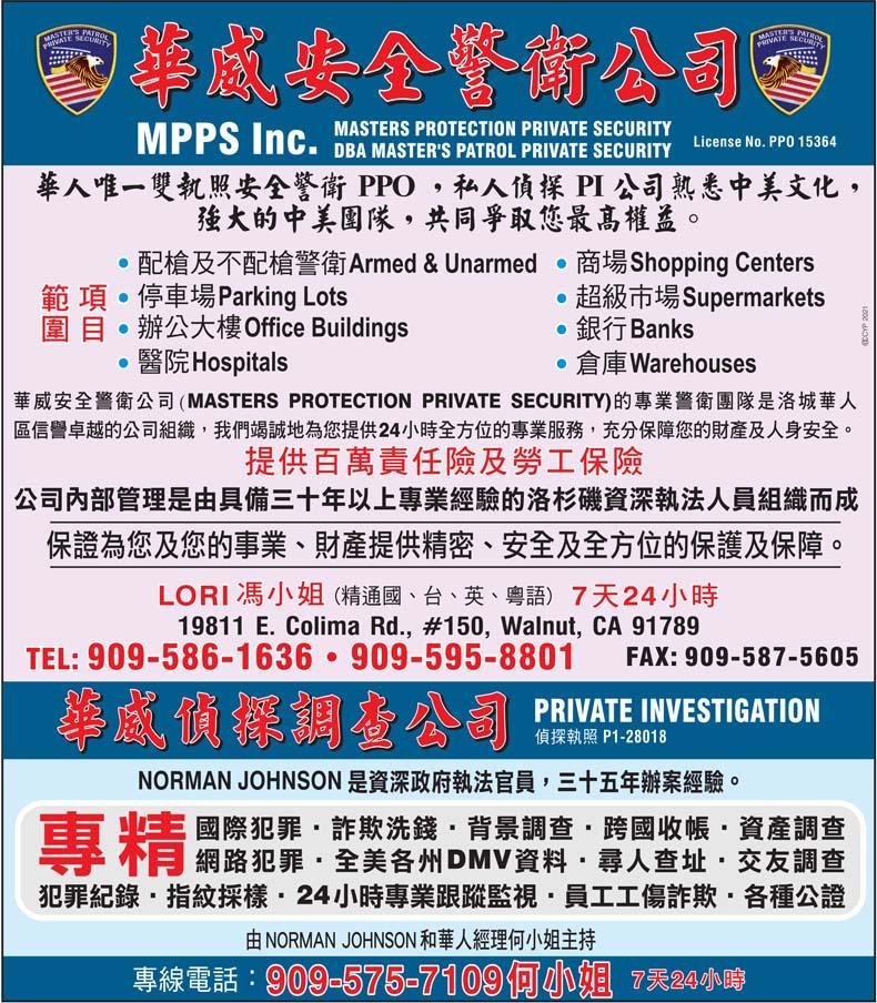 華威安全警衛公司 MPPS INC. / MASTERS PROTECTION PRIVATE SECURITY