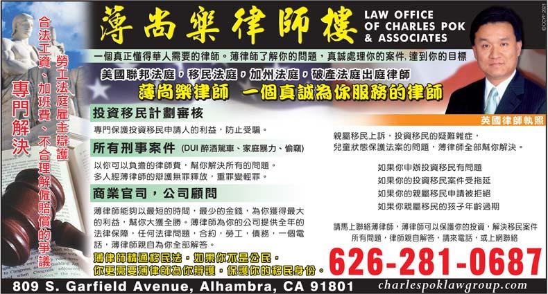 薄尚樂律師樓 LAW OFFICE OF CHARLES POK & ASSOCIATES