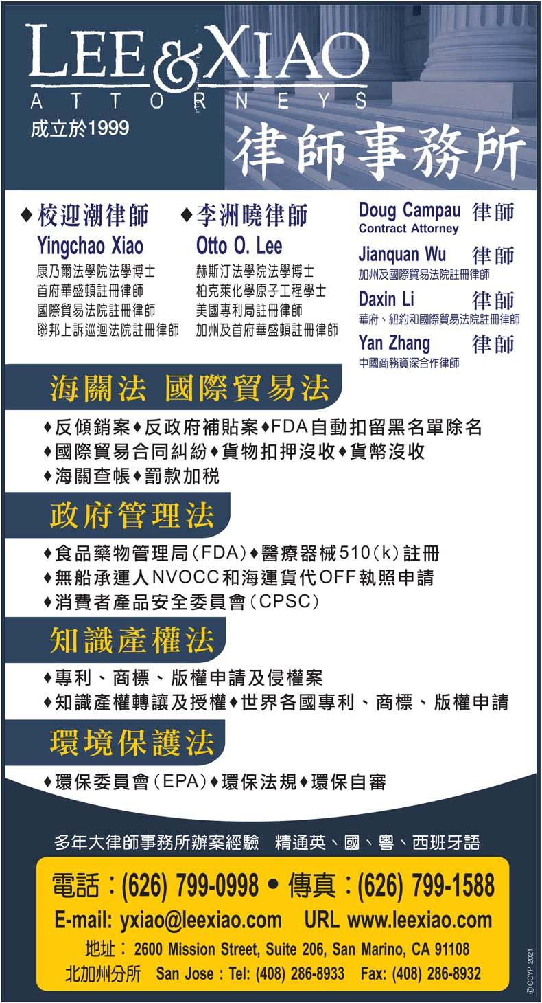 校迎潮律師 LEE & XIAO, ATTORNEYS AT LAW