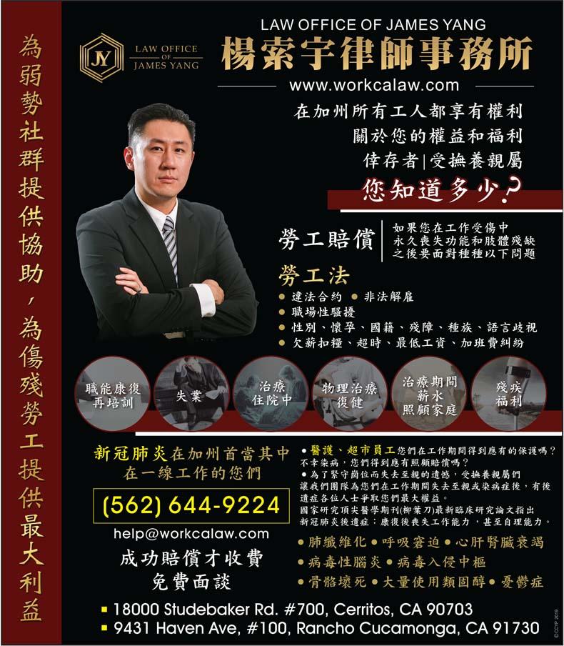 楊索宇律師事務所─勞工法 JAMES YANG ESQ, ATTORNEY AT LAW
