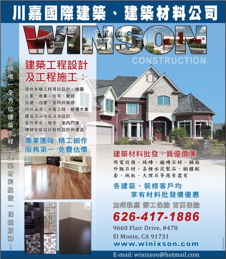 川嘉國際建築有限公司 AA WINSON CONSTRUCTION - 華人工商黃頁