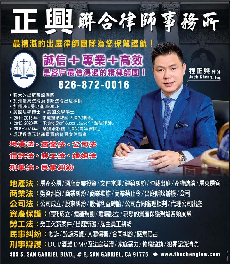正興聯合律師事務所─程正興律師 CHENG & ASSOCIATES LAW OFFICE - JACK CHENG ESQ
