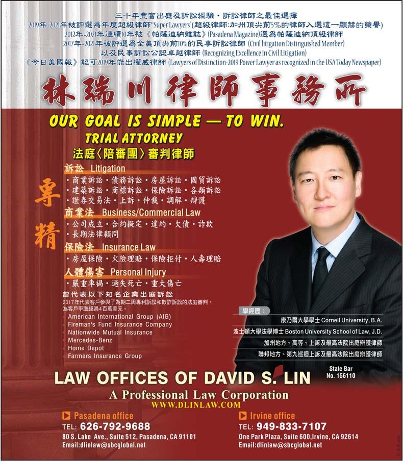林瑞川律師事務所 LAW OFFICES OF DAVID S. LIN