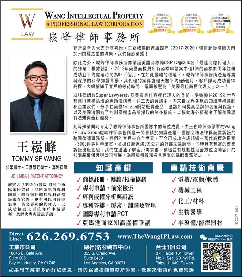 崧峰律師事務所─FDA法律專家 WANG IP LAW GROUP, P.C.