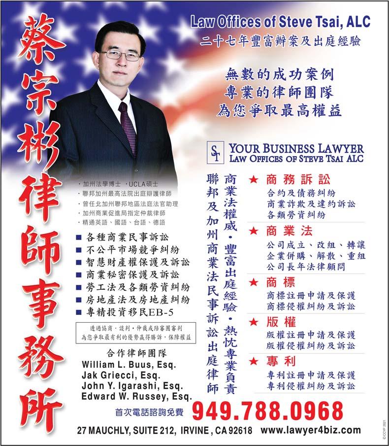 蔡宗彬律師事務所 LAW OFFICES OF STEVE TSAI, A LAW CORP.