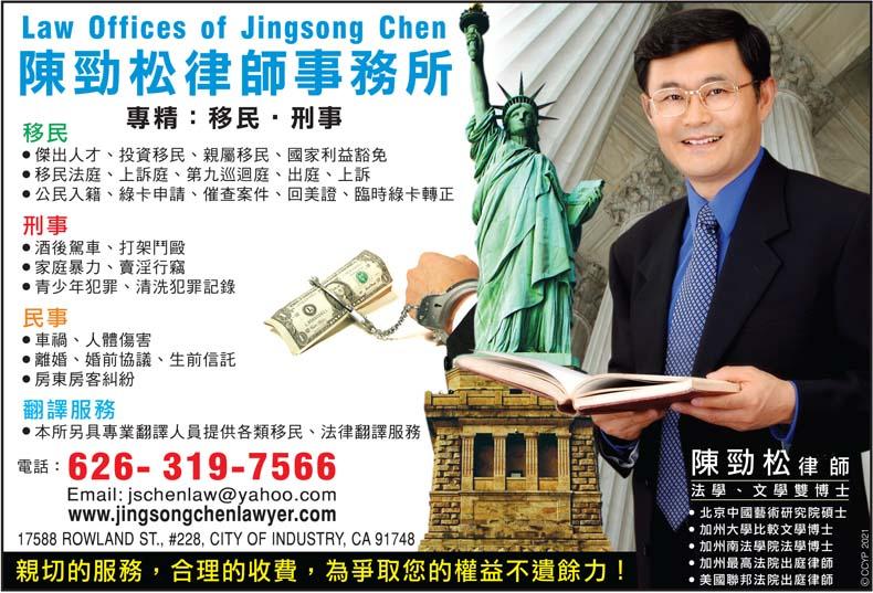 陳勁松律師事務所 CHEN, JINGSONG, ATTORNEY AT LAW