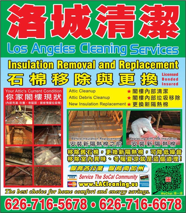 洛城清洁─石棉移除及更换介绍 电话 地址 营业时间 华人工商网