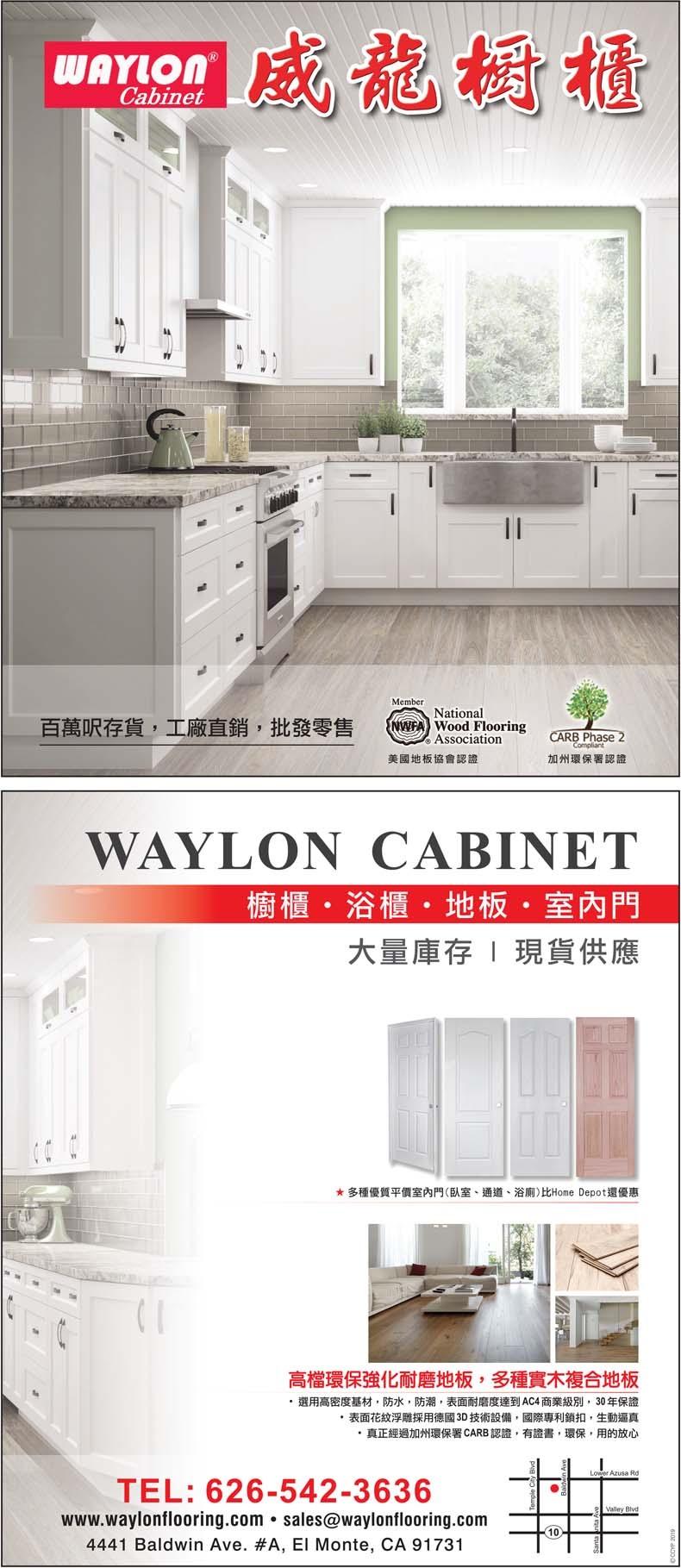 威龍地板 WAYLON FLOORING - 華人工商黃頁