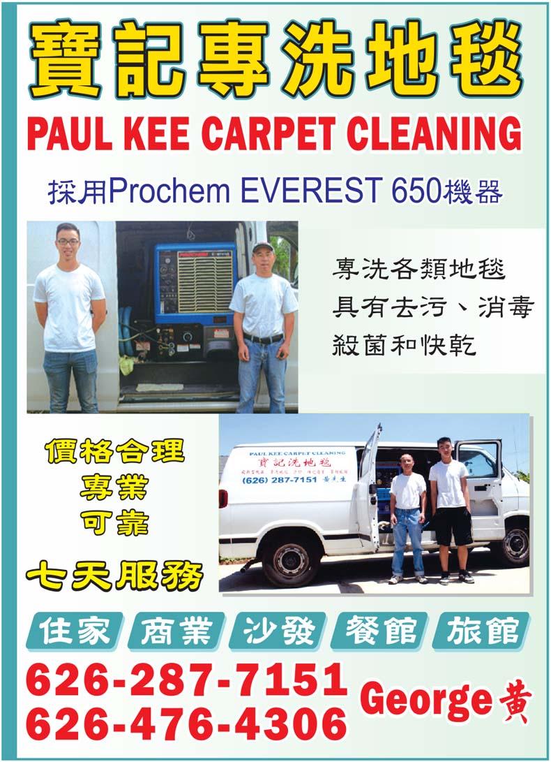 【洛杉磯地毯清潔 清洗地毯 地毯除臭】 洛杉磯地毯清潔公司推薦 華人工商網