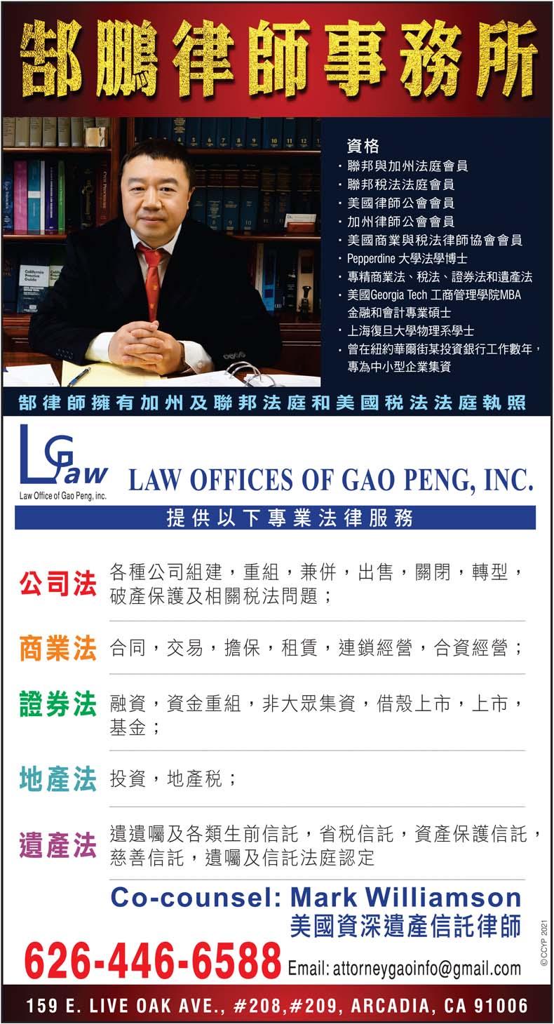 郜鵬律師事務所 LAW OFFICES OF GAO PENG, INC.