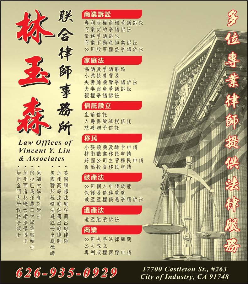 林玉森律師事務所 LAW OFFICES VINCENT Y. LIN & ASSOCIATES