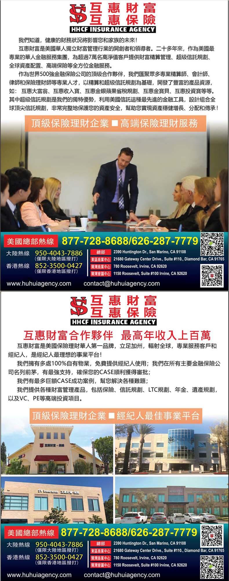 互惠財富‧互惠保險  HHCF INSURANCE AGENCY - 華人工商黃頁