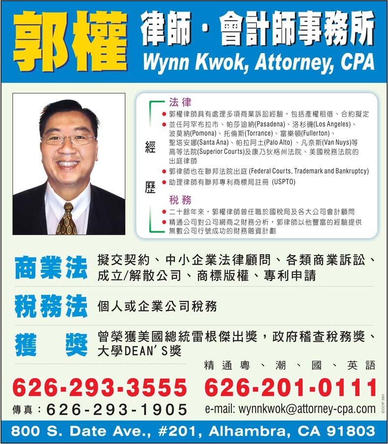 郭權律師‧會計師事務所 KWOK, WYNN, ATTORNEY AT LAW, C.P.A.