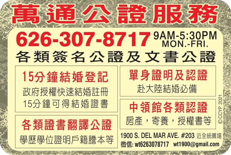 萬通公證服務 WELLINK NOTARY PUBLIC SERVICE