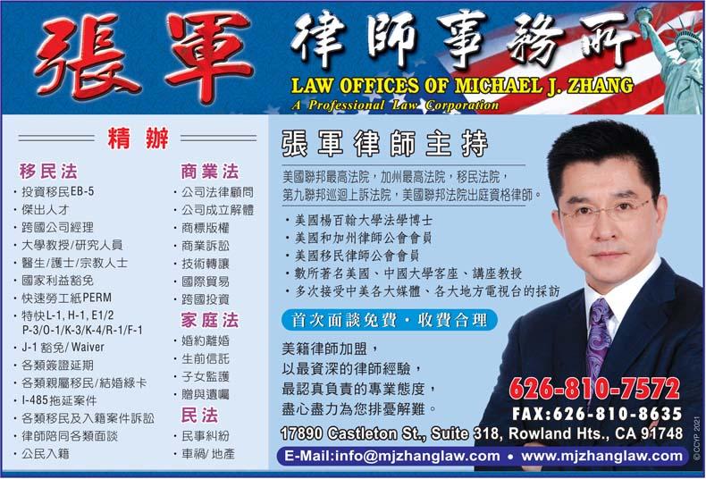張軍律師事務所 ZHANG, MICHAEL J., LAW OFFICES