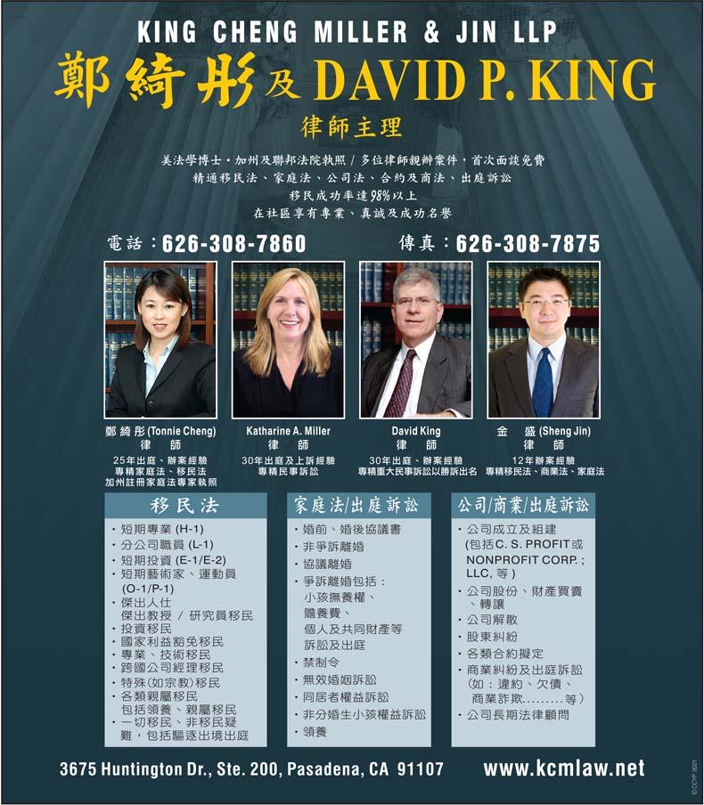 鄭綺彤及DAVID P. KING律師事務所 KING CHENG MILLER & JIN, LLP