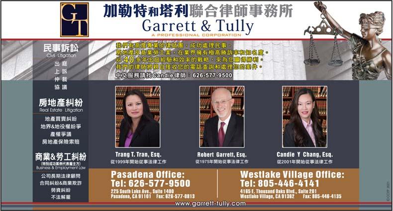 加勒特和塔利聯合律師事務所 GARRETT & TULLY ATTORNEYS AT LAW