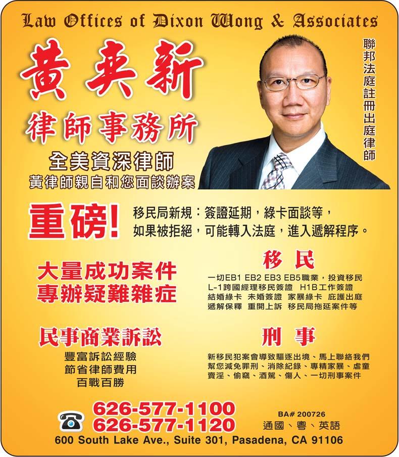 黃奕新律師事務所 WONG, DIXON, ATTORNEY AT LAW