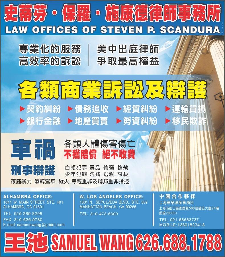 史蒂芬‧保羅‧施康德律師事務所 SCANDURA, STEVEN P., LAW OFFICES