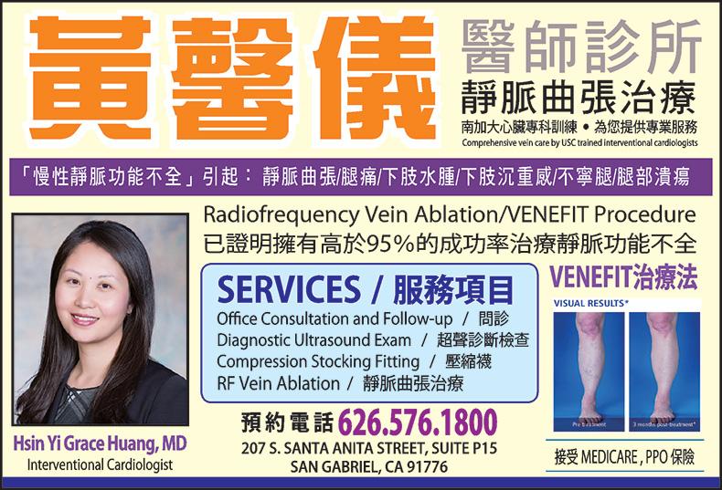 黄馨仪医师介绍 电话 地址 营业时间 华人工商网