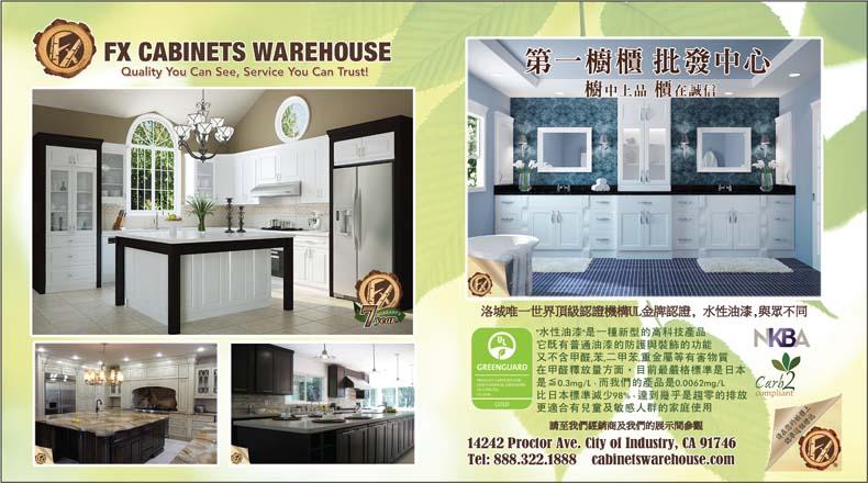 第一橱柜批发中心FU XIANG CABINETS WAREHOUSE   华人工商黄页